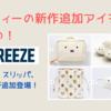 【BREEZE】★5/27発売★ミッフィーのベビーキッズ新作アイテムが追加登場!