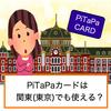 PiTaPaカードは東京でも使えるの?関東方面に行く人は必見!