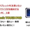 【2020年冬版】パソコンやワイズお勧めのタブレット3選 -TOUGH PAD-
