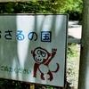 銚子渓自然動物園おさるの国