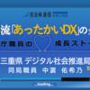 三重県流「あったかいDX」の全記録~新卒入庁職員の成長ストーリー~連載バックナンバー