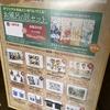 浜松の極楽湯(RAKUSPA)で進撃の巨人コラボ開催!限定グッズの売り切れ状況は!?