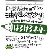 procreateカスタムブラシ 油性ペンみたいな『はろけろマーカー』【無料ダウンロード】