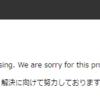 はてなブログの Server Error