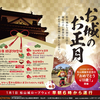 【2020/1/1、松山市】「松山城お城のお正月」
