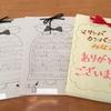 子どもたちのお手紙