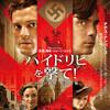 映画『ハイドリヒを撃て!「ナチの野獣」暗殺作戦』