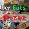 【便利】はじめてのUber Eats!利用してみた感想