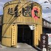 麺屋國丸で期間限定「究極新味噌カツラーメン」をいただく!