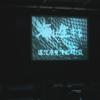 労働映画『海に生きる 海洋底曳漁船の記録』鑑賞会が終了