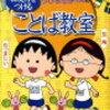 SAPIX入塾前の国語 家庭学習【この問題集を使いました】