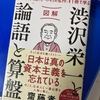 「図解 渋沢栄一と論語と算盤」 斎藤 孝