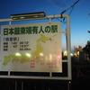【帯広~根室】北海道一周の乗り鉄旅へ【2日目後編】