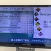 7/1スクコレ交流会in沼津~アフターレポート