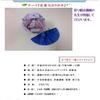 《講座》【折り紙教室】講座 参加者募集♪(1/29 受付終了)