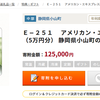 ふるさと納税 静岡県小山町 還元率40%でアメックス百貨店ギフトカードが期間限定で登場! LINEショッピング経由ふるなびで17,000 LINEポイント+1%分のAmazonギフトコードも獲得可能!