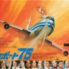 【サヨナラ1970年代】「エアポート75」の現実?