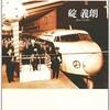 「夢の超特急」、走る!新幹線を作った男たち(碇義朗)