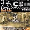 シグマフォースシリーズ2段目ナチの亡霊の上下巻の感想です?!