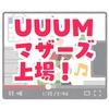 ユーチューバー事務所のUUUM、本日上場。ヒカキンが2億8,000円、瀬戸弘司は3,770万円ゲット(初日終値)。