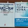 本2冊無料でプレゼント!(3489冊目)