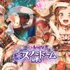 対バンイベント『追想、いつかのクリスマス』