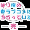 【アニメ】今後注目の「恋愛もの」アニメ 5選!!!