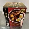 【お取り寄せ】コストコで大人気!本格派スープカレー!【新宿中村屋 スープカリー】