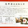 葦原の忘年会の詳細です