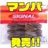 【SIGNAL】高比重バックスライド系ワーム「マンバ」発売!