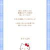 【今日のハロスイ】キティちゃんからお手紙もらったよ