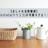 【おしゃれ北欧雑貨】LiLiCoCo(リリココ)が可愛すぎる!!