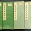 入荷&出品情報 希少本「西洋草花図譜(全5冊)」大正6年刊