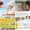 映画「ケアニン」オンライン上映会