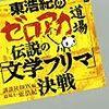 『東浩紀のゼロアカ道場 伝説の「文学フリマ」決戦』講談社BOX