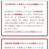奈良にある鞄工房山本さんのランドセル祭りが始まるよー!