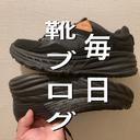 元・靴設計士 兼 現・靴修理人 兼 シューフィッター 兼 靴マニアのコマツです。