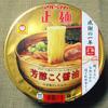 東洋水産 マルちゃん正麺 カップ 芳醇こく醤油