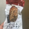 ファミリーマート おつまみグリルチキン ブラックペッパー 食べてみました