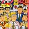 ナニワ金融道 10(講談社漫画文庫)/青木雄二