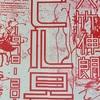 『大竹伸朗  ビル景 1978-2019』。2019.7.13~10.6 。 水戸芸術館現代美術ギャラリー。