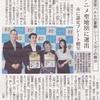 【新聞掲載】「涼宮ハルヒの憂鬱」「長門有希ちゃんの消失」両作品の「訪れてみたい日本のアニメ聖地88」認定プレート贈呈式、神戸新聞に掲載【2019年7月8日】
