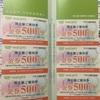 ワタミ(7522)から優待が到着:3000円分の食事券