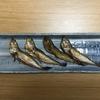 自炊で魚料理するなら一夜干しとかが便利!