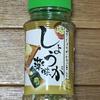 麺類・卵かけご飯・パスタに最適!しょうが入り薬味(生姜・ショウガ)