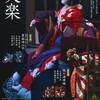 文楽 10月地方公演『桂川連理柵』神奈川県立青少年センター