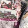 安室奈美恵さん、引退まであと4日