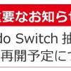 ビックカメラ Nintendo Switch 抽選販売受付の 再開予定について