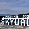 (冬旅その8)絶景、全長400mの観光吊り橋 Skiwalk そして多くのアクティビティ(静岡)