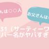 「お母さんは○○人」「お父さんは○バカ」… 韓国の31(サーティワン)のフレーバー名がヤバすぎる!?